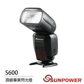 SUNPOWER S600 High CRI 機頂 閃光燈 GN值60 Canon用(似600EX)