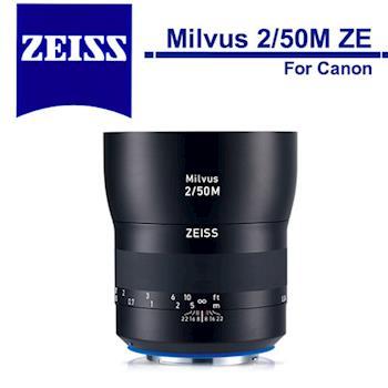 蔡司 Carl Zeiss Milvus 2/50M ZE(公司貨)For Canon