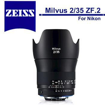 蔡司 Carl Zeiss Milvus 2/35 ZF.2(公司貨)For Nikon