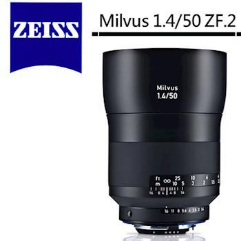 蔡司 Carl Zeiss Milvus 1.4/50 ZF.2(公司貨)For Nikon