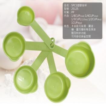 【三箭牌】5入塑膠量杯(2組裝)