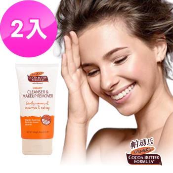 帕瑪氏水嫩潔顏卸妝乳2瓶組(富含牛乳蛋白質及抗老因子)