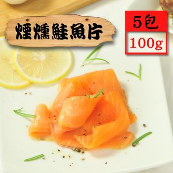 【漁季】煙燻鮭魚片(5包組)