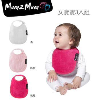【Mum 2 Mum】機能型神奇口水巾圍兜-初生款3入組(女寶寶)