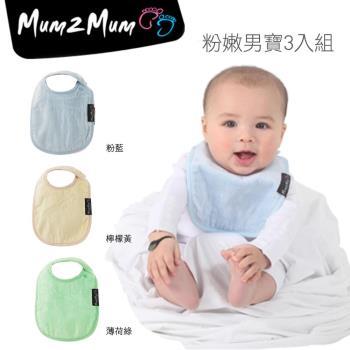 【Mum 2 Mum】機能型神奇口水巾圍兜-初生款3入組(粉嫩男寶)