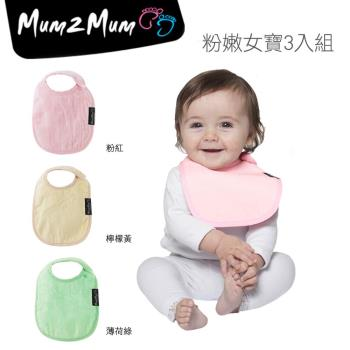 【Mum 2 Mum】機能型神奇口水巾圍兜-初生款3入組(粉嫩女寶)-行動
