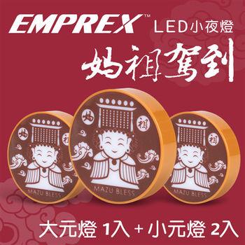 EMPREX 棕媽祖保庇元燈 LED小夜燈 (大元燈x1+小元燈x2)