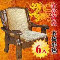 【Embrace英柏絲】 金富滿堂(二色任選)厚實L型 木椅坐墊-6入