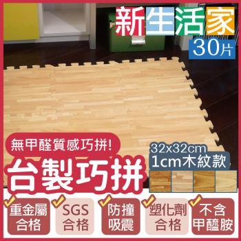 【新生活家】耐磨橡木紋地墊-深色 32x32x1cm30入
