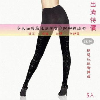 【Aphrodite】台灣製 全彈性顯瘦平腹俏臀踩腳褲襪(黑/灰-超值5入)