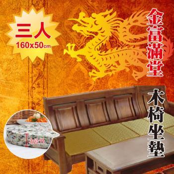 《Embrace英柏絲》木椅專用薄坐墊 (三人-金富滿堂) 160x50x3cm 兩色任選