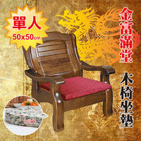 《Embrace英柏絲》木椅專用薄坐墊 (單人-金富滿堂) 50x50x3cm 兩色任選
