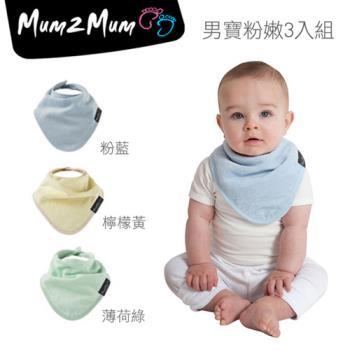 【Mum 2 Mum】機能型神奇三角口水巾圍兜-3入組(粉嫩男寶)-行動