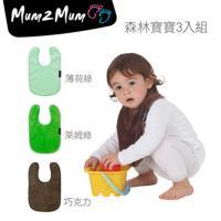 【Mum 2 Mum】機能型神奇口水巾圍兜-寶寶款3入組(森林寶寶)-行動