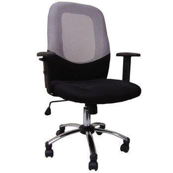 大型雙彩(鍍鉻鋼管腳)主管椅/辦公椅/電腦椅[含後仰功能與無段式升降氣壓棒]