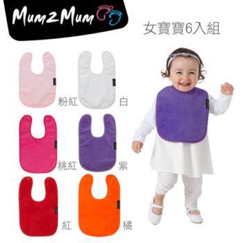 【Mum 2 Mum】機能型神奇口水巾圍兜-寶寶款6入組(女寶寶)-行動