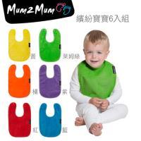 【Mum 2 Mum】機能型神奇口水巾圍兜-寶寶款6入組(繽紛寶寶)-行動
