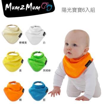 【Mum 2 Mum】機能型神奇三角口水巾圍兜-6入組(陽光寶寶)