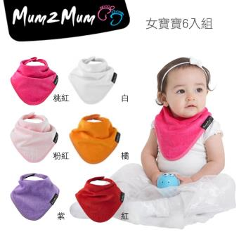 【Mum 2 Mum】機能型神奇三角口水巾圍兜-6入組(女寶寶)