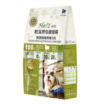 Herz 赫緻 低溫烘焙健康狗糧-無穀低敏澳洲羊肉 2磅 X 1包