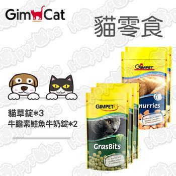 【竣寶Gimpet】貓草錠X3+牛膽素鮭魚牛奶錠X2(5包超值組)-貓零食