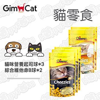 【竣寶Gimpet】貓咪營養起司球X3+綜合維他命B球X2(5包超值組)-貓零食