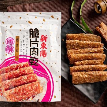 任-【新東陽】櫻花蝦薄脆片肉乾75g