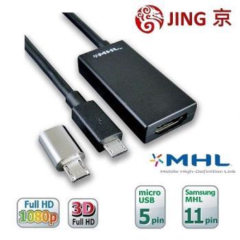 【JING京.MHL】MHL2 HDMI手機轉電視轉換器 micro USB 轉 HDMI 支援三星手機平板Galaxy系列、SONY手機平板Xperia 系列、HTC one 系列
