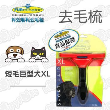 美國FURminator 神效專利去毛梳【短毛巨型犬(XL)】
