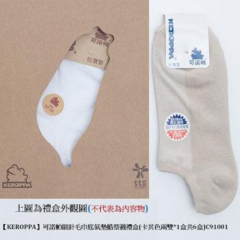 【KEROPPA】可諾帕細針毛巾底氣墊船型襪禮盒(兩雙*1盒共6盒)C91001-B