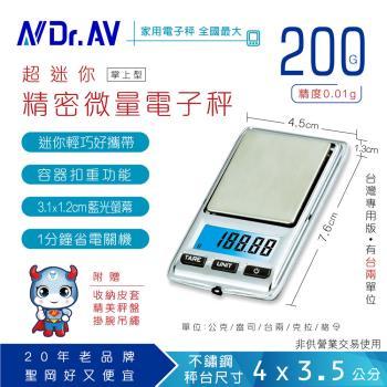 【Dr.AV】PT-2001 精密微量電子秤(超迷你口袋型)