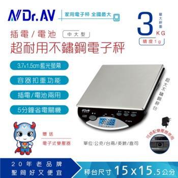 【Dr.AV】PT-507A 超耐用不銹鋼電子秤 (專業級各行業量測必備)