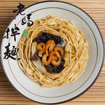 【老媽拌麵】蔥油開洋拌麵二袋(8份入)