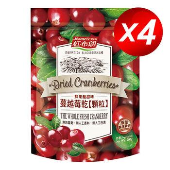紅布朗 蔓越莓乾顆粒200g x4袋