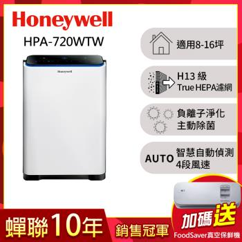 Honeywell清淨機 智慧淨化抗敏空氣清淨機HPA-720WTW