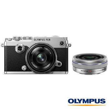 Olympus 奧林巴斯 PEN-F+17mm F1.8+14-42mm EZ 單鏡組 單眼相機(公司貨)