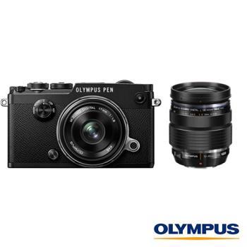 Olympus 奧林巴斯 PEN-F+17mm F1.8+12-40mm F2.8 雙鏡組 單眼相機(公司貨)