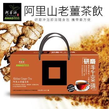 任-阿華師 阿里山老薑研磨黑糖茶飲即溶包(25gx24包)