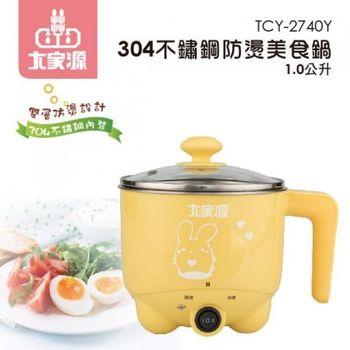 大家源304不鏽鋼雙層防燙美食鍋-甜心兔兔 TCY-2740Y