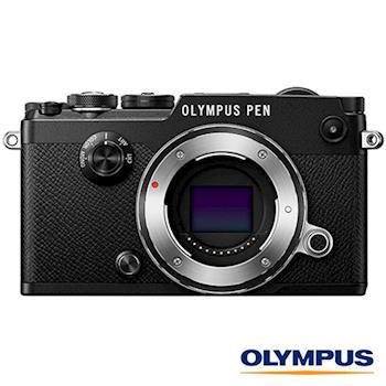 Olympus 奧林巴斯 PEN-F BODY 單機身 單眼相機 (公司貨)