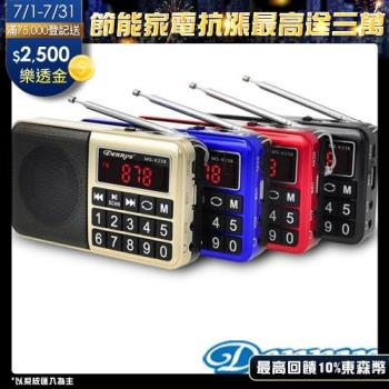【Dennys】USB/SD/FM/MP3隨身大字鍵插卡喇叭(MS-K238)