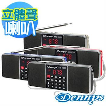 【Dennys】USB/SD/FM/MP3立體聲插卡喇叭(MS-K388)