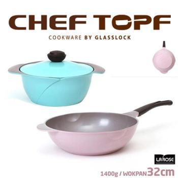韓國Chef Topf 玫瑰鍋不沾湯鍋24公分+深炒鍋32公分