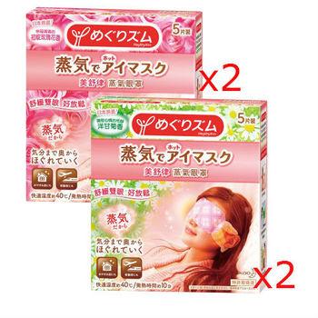 花王美舒律 蒸氣眼罩 玫瑰香 5片裝(2盒)+ 洋甘菊香 5片裝(2盒)