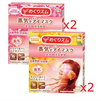 花王美舒律 蒸氣眼罩 玫瑰花香 5片裝(2盒)+ 柚香 5片裝(2盒)