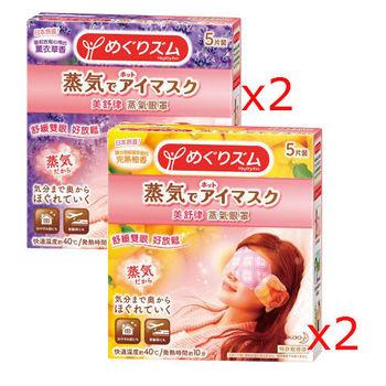 花王美舒律 蒸氣眼罩 薰衣草香 5片裝(2盒)+柚香(2盒)