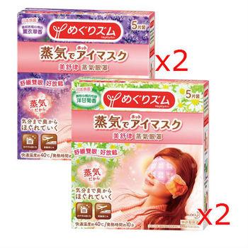 花王美舒律 蒸氣眼罩 薰衣草香 5片裝(2盒)+洋甘菊香 5片裝(2盒)