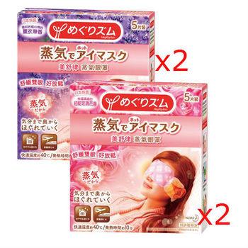 花王美舒律 蒸氣眼罩 薰衣草香 5片裝(2盒)+玫瑰花香 5片裝(2盒)