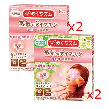 花王美舒律 蒸氣眼罩 無香 5片裝(2盒)+  洋甘菊香 5片裝(2盒)