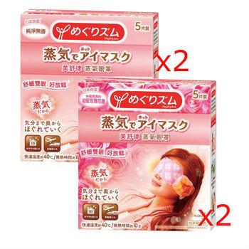 花王美舒律 蒸氣眼罩 無香 5片裝(2盒)+ 玫瑰花香 5片裝(2盒)